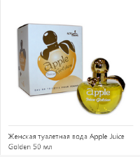AA 50ml Apple Golden Жен