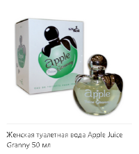 AA 50ml Apple Granny Жен