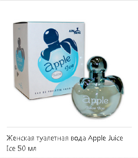 AA 50ml Apple Ice жен