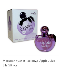 AA 50ml Apple Lila Жен